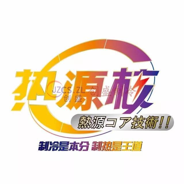 锦州中央空调 三菱重工海尔中央空调助力全球唯